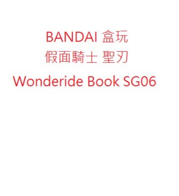 BANDAI 盒玩 假面騎士聖刃 Wonderide Book SG06 全6種 一中盒8入販售 BANDAI,盒玩,假面騎士聖刃,Wonderide Book,SG06,全6種,一中盒8入販售