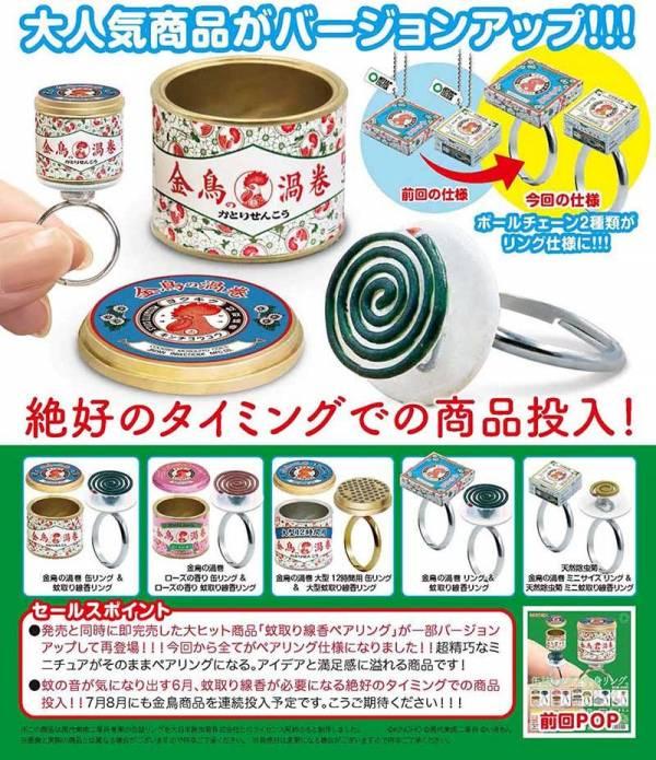 IKIMON 扭蛋 ATC罐頭戒指-金鳥蚊香篇P1.5 全5種販售 IKIMON,扭蛋,ATC罐頭戒指,金鳥蚊香篇,P1.5,全5種販售,指環