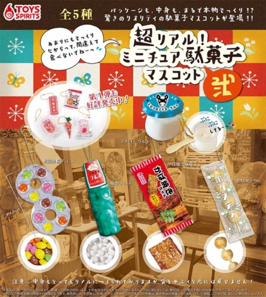 ToysSpirits 扭蛋 超擬真日式和菓子P2 全5種販售 ToysSpirits,扭蛋,菜刀吊飾
