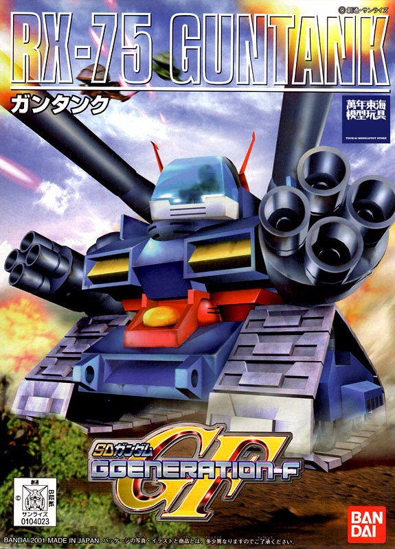 BANDAI BB戰士 #221 鋼坦克