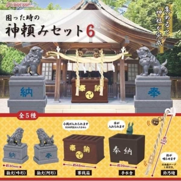J.DREAM 扭蛋 日本神社祈願組P6 全5種 隨機5入販售  J.DREAM,扭蛋,日本神社祈願組P6,全5種 隨機5入販售 ,
