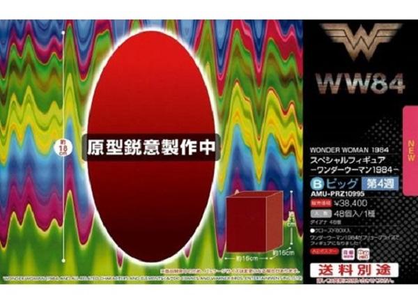 FuRyu 景品 DC 神力女超人1984 PVC FURYU,景品,DC,神力女超人1984