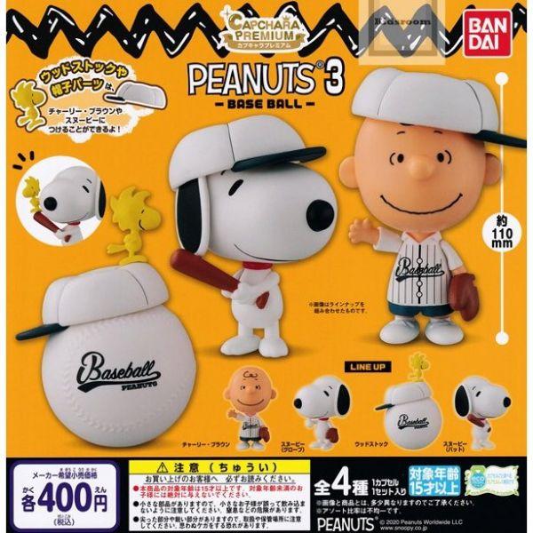 BANDAI 扭蛋 史努比造型轉蛋精裝版P3 棒球篇 全4種 隨機5入販售 BANDAI,扭蛋,轉蛋,史努比造型轉蛋P3,棒球篇