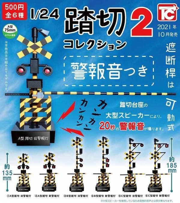 ToysCabin 扭蛋 1/24 平交道可動模型P2 全6種 隨機5入販售 [,再販,],ToysCabin,扭蛋, 平交道可動模型P2