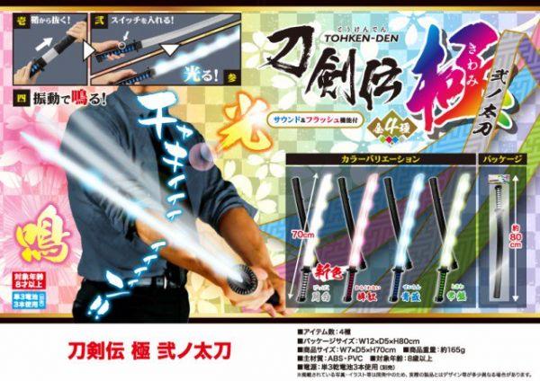 YELL 刀劍傳 極 弍之太刀 附聲光效果 全4種販售 YELL,刀劍傳,極,弍之太刀,附聲光,效果,全4種,販售,