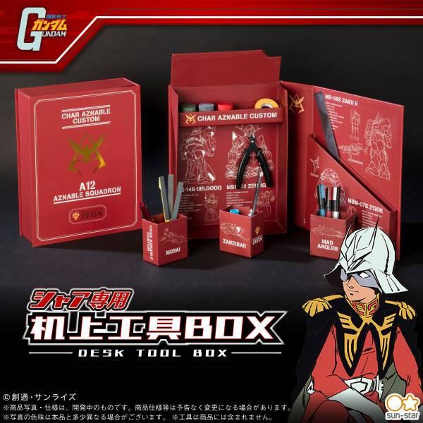 Sun Star 機動戰士鋼彈 夏亞專用工具收納盒 Sun Star,機動戰士鋼彈,夏亞專用工具收納盒