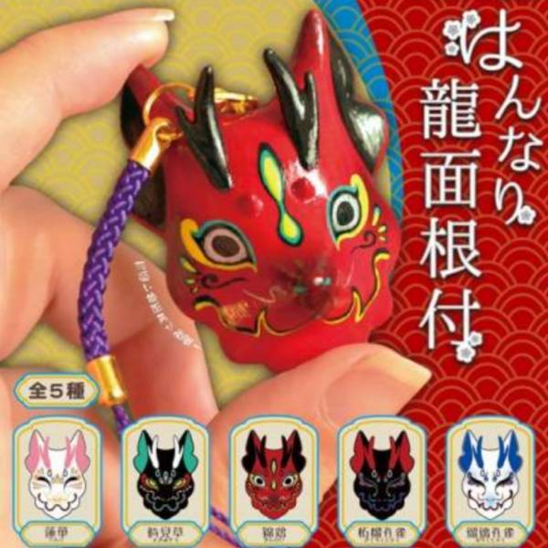 SO-TA 扭蛋 花面狐狸面具吊飾P6 全5種販售   SOTA,扭蛋,花面狐狸面具,吊飾,P6,全5種販售,