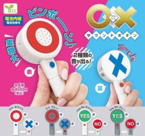 YELL 扭蛋 圈叉音效按鈕 全4種 隨機4入販售 YELL,扭蛋,圈叉音效按鈕,全4種 隨機4入販售,,