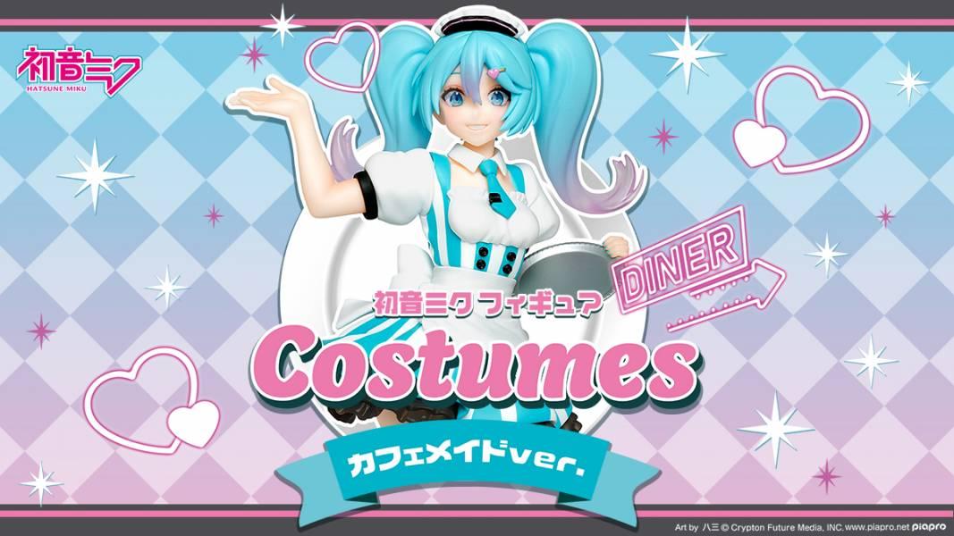 TAITO 景品 初音未來 Costumes 咖啡廳女僕ver. TAITO,景品,初音未來,Costumes,咖啡廳女僕ver.
