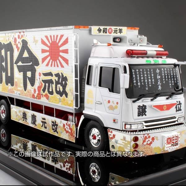 AOSHIMA 1/32 暴走卡車 大型冷凍車 令和元年Ver. AOSHIMA,1/32,大型冷凍車,令和元年