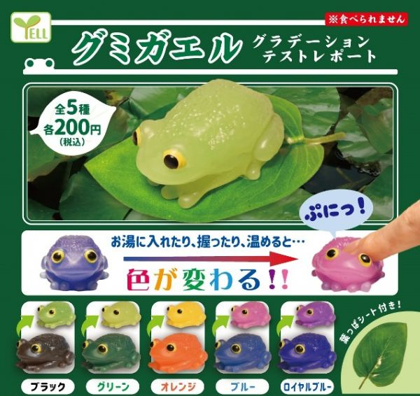 YELL 扭蛋 變色捏捏青蛙 全5種 隨機5入販售   YELL,扭蛋,變色捏捏青蛙,全5種,隨機5入販售,