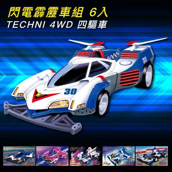 AOSHIMA TECHNI 4WD 四驅車 閃電霹靂車組 6入 AOSHIMA,青島社,TECHNI 4WD,四驅車,閃電霹靂車組
