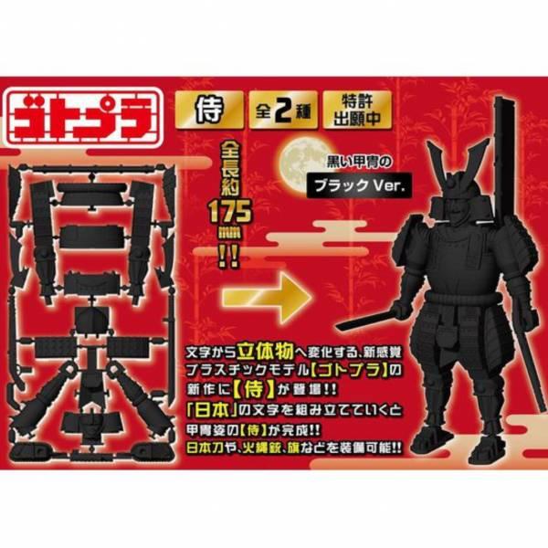 GOTOPURA 日本武士 字體模型 黑色版 PLEX,GOTOPURA,日本武士字體模型,黑色