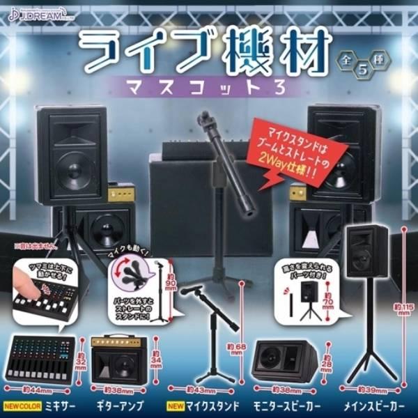 J.DREAM 扭蛋 Live音響設備模型P3 全5種 隨機5入販售  J.DREAM,扭蛋,Live音響設備模型P3,全5種 隨機5入販售,