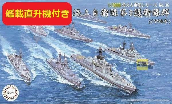 1/3000 第3護衛隊群 1998 付艦載直升機 FUJIMI 軍艦36EX1 海上自衛隊 富士美 組裝模型 FUJIMI,1/3000,軍港,軍艦,海上自衛隊,護衛隊,