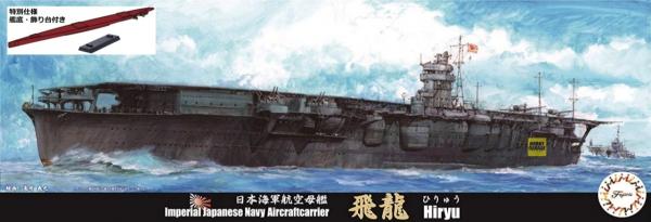 1/700 航空母艦 飛龍 付艦底&展示台座 FUJIMI 特56EX2 日本海軍 富士美 全艦底 組裝模型 FUJIMI,1/700,特56,航空母艦,飛龍,全艦底,展示台座,