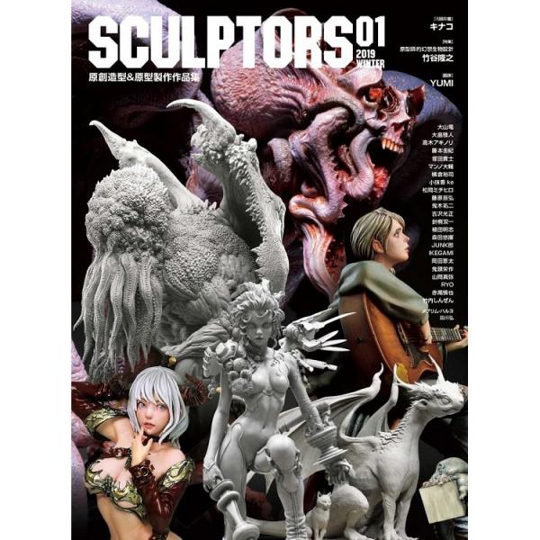 楓書坊 中文書 SCULPTORS 01 原創造型&原型製作作品集 楓書坊,中文書,SCULPTORS 01 原創造型&原型製作作品集