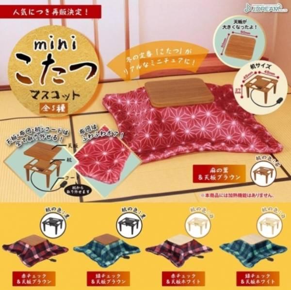 [再販] J.DREAM 扭蛋 迷你暖爐桌模型 新設計 全5種 隨機5入販售   [再販],J.DREAM,扭蛋,迷你暖爐桌模型,新設計,全5種 隨機5入販售,