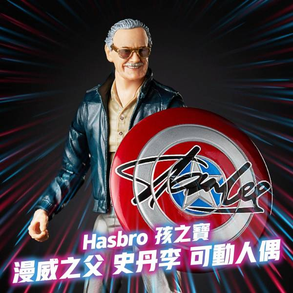 Hasbro 孩之寶 漫威傳奇系列 6吋 史丹·李 Stan Lee Hasbro,孩之寶,漫威傳奇系列,6吋,史丹·李,Marvel,漫威之父,Stan Lee