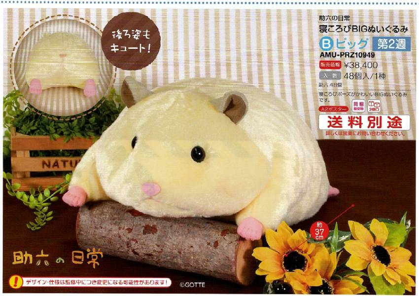 FuRyu 景品 倉鼠助六的單身日記 倉鼠助六 趴姿大絨毛玩偶 FURYU,景品,倉鼠,助六的日常,趴姿大絨毛玩偶