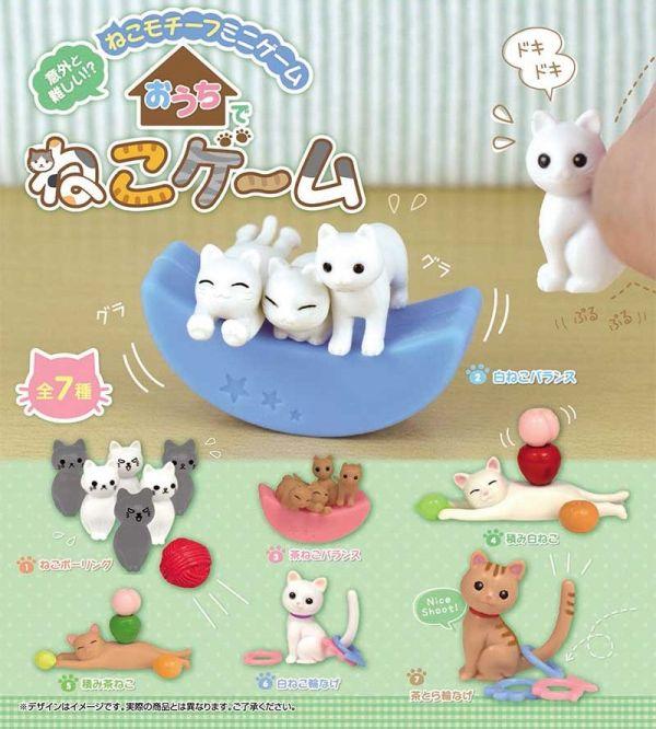 EPOCH 扭蛋 居家貓咪遊戲組 全7種 隨機5入販售  EPOCH,扭蛋,居家貓咪遊戲組,全7種 隨機5入販售,