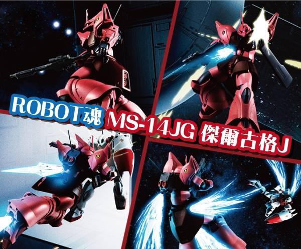 ROBOT魂 MS-14JG 傑爾古格J ver. A.N.I.M.E. 機動戰士鋼彈 0080 口袋中的戰爭 ROBOT魂,MS-14JG,傑爾古格J,ver. A.N.I.M.E.,機動戰士鋼彈 0080 口袋中的戰爭
