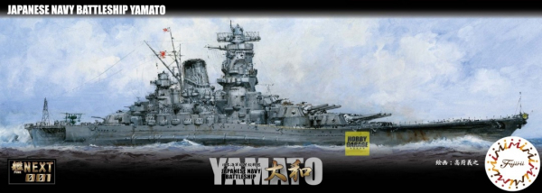 1/700 艦NX1 戰艦 大和 全艦底 FUJIMI NEXT1 富士美 全艦底 組裝模型 FUJIMI,1/700,NEXT,全艦底,戰艦,大和,