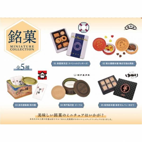 [再販] Kenelephant 扭蛋 銘菓 微型收藏 迷你點心 全5種販售 Kenelephant,扭蛋,銘菓,迷你點心