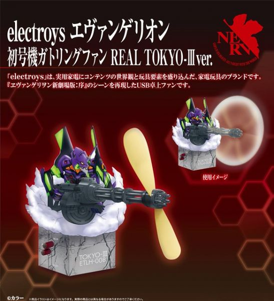 TOPS 新世紀福音戰士EVA 初號機 格林機槍風扇 REAL TOKYO-III Ver. SEGA,景品,新世紀福音戰士,EVA,PM,綾波零