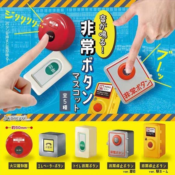 [再販] J.DREAM 扭蛋 各樣發聲緊急按鈕 全5種販售 J.DREAM,扭蛋,緊急按鈕