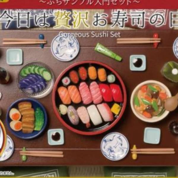 [再販] Re-ment 盒玩 奢侈的壽司日 迷你模型組 全1種販售 RE-MENT,盒玩,奢侈的壽司日,迷你模型組