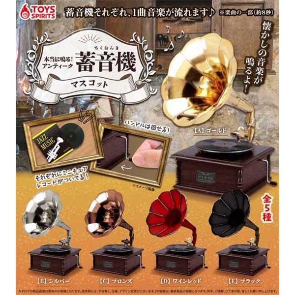 Toys Spirits 扭蛋 可發聲復古留聲機 全5種販售 Toys Spirits,轉蛋,可發聲復古留聲機