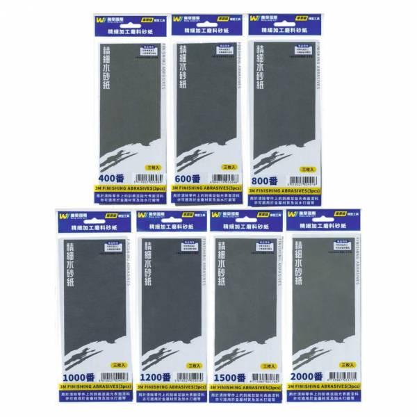 萬榮國際 3M 水砂紙 400-2000番 3入組 全7種 分別販售  萬榮國際,3M,水砂紙,400-2000番,3入組,全7種,分別販售