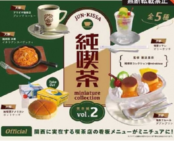 Kenelephant 扭蛋 日本純喫茶迷你模型P2 全5種販售  Kenelephant,扭蛋,銘菓,迷你點心