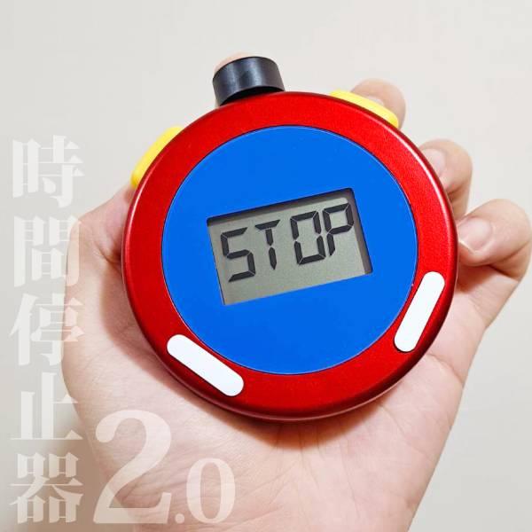 STOP ! 時間停止器 2.0 Time Stopper 多功能時間腕時計 STOP,時間停止器,2.0,Time Stopper,多功能,時間腕時計,東京熱,A片,Porn hub,