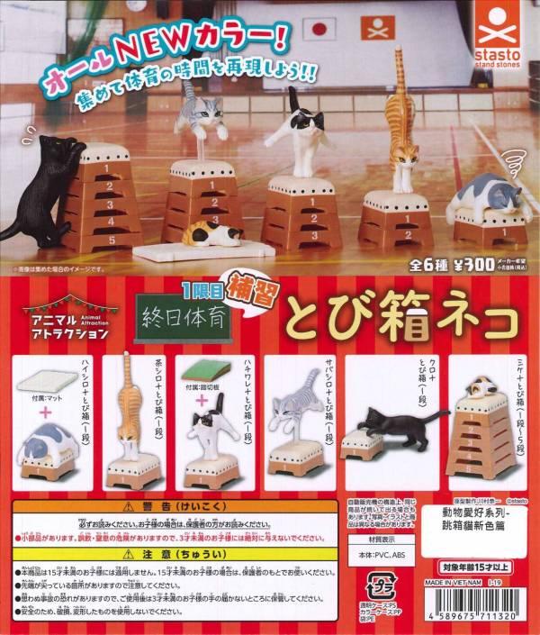 Stand stones 扭蛋 動物愛好系列 跳箱貓 全6種 隨機5入販售 Stand Stones,扭蛋,動物愛好系列,跳箱貓