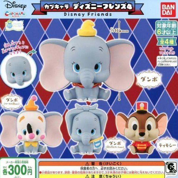 BANDAI 扭蛋  CAPCHARA 迪士尼角色P4 小飛象 全4種 大全 *4 BANDAI,扭蛋,迪士尼,小飛象