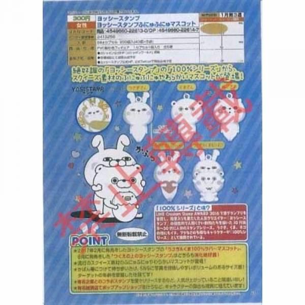 BANDAI 扭蛋 OSHISTAMP立體吊飾 全5種 BANDAI,扭蛋,OSHISTAMP立體吊飾