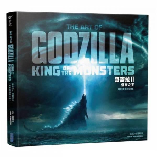 哥吉拉II:怪獸之王 電影美術設定集 中文書 尖端 尖端,中文書,哥吉拉II:怪獸之王 電影美術設定集