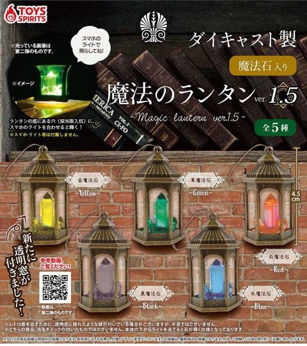 ToysSpirits 扭蛋 魔法石造型油燈P1.5 全5種 隨機5入販售  ToysSpirits,扭蛋,魔法石造型油燈,P1.5,全5種 隨機5入販售,