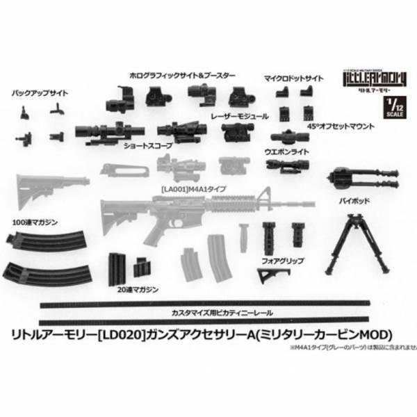 TOMYTEC 1/12 迷你武裝 LD020 槍機零件組A Tomytec,1/12,迷你武裝,LD020,槍機零件組A
