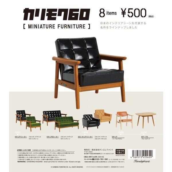 Kenelephant 精緻迷你家具 KARIMOKU60 扭蛋 復古椅子沙發模型 全8種販售 Kenelephant,扭蛋,KARIMOKU60,家具,模型