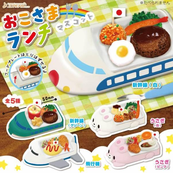 J.DREAM 扭蛋 日式兒童餐點 全5種販售 J.DREAM,扭蛋,日式兒童餐點