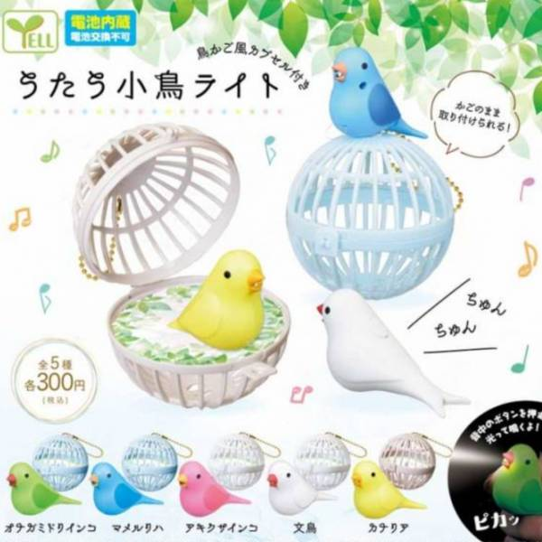 YELL 扭蛋 啾啾小鳥燈吊飾 全5種販售 YELL,扭蛋,啾啾小鳥燈吊飾,全5種販售,