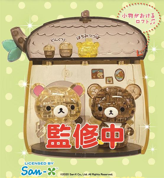 BEVERLY 水晶立體拼圖 小白熊&茶小熊與橡子屋 BEVERLY,水晶立體拼圖,小白熊,&,茶小熊與橡子屋,