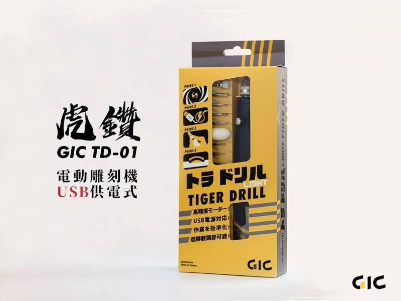 GIC TD-01 虎鑽 電動雕刻機 USB 供電式 LIGHT版本 GIC,TD-01,虎鑽,電動雕刻機,USB,供電式,LIGHT版本