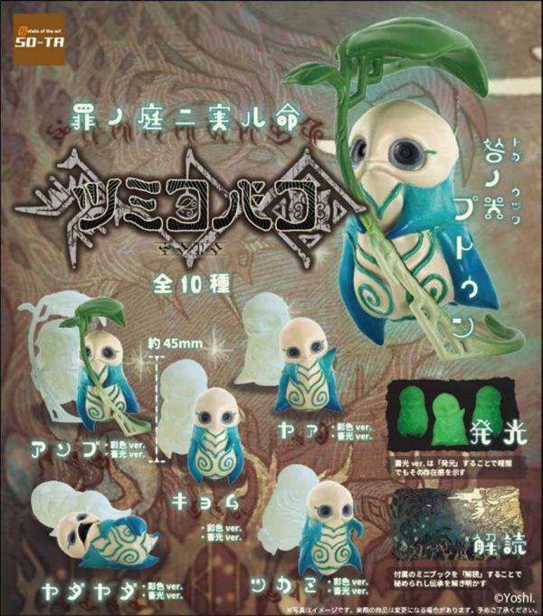 SO-TA 扭蛋 Yoshi 紡之箱 罪之庭 小實命 全10種 隨機5入販售   SO-TA,扭蛋,Yoshi,紡之箱,罪之庭,小實命,全10種 隨機5入販售,
