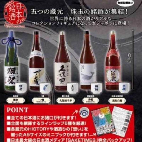 BANDAI 扭蛋 日本名酒迷你模型 全5種販售  BANDAI,扭蛋,日本名酒迷你模型,全5種販售,