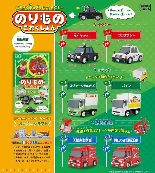 F-toys 盒玩 車輛收集12 全6種 一中盒10入販售 F-toys,盒玩,車輛收集12,全6種 一中盒10入販售,