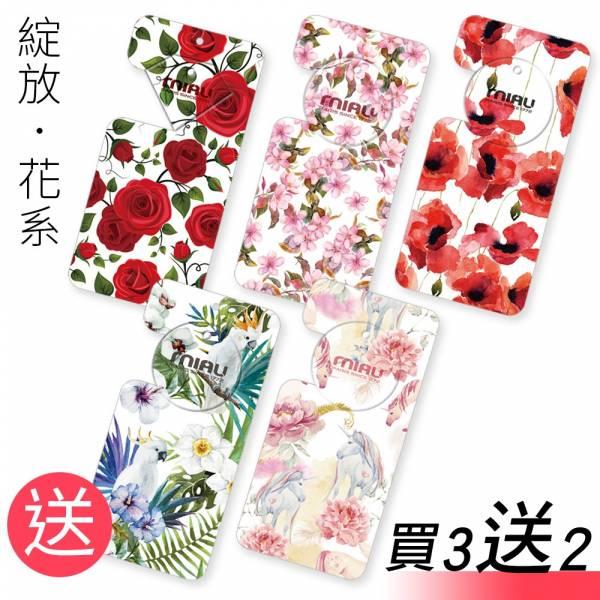 MIAU 奢華香氛香水吊卡(買3送2組合)香味持續45天/適用於車上/浴廁/房間/除臭/空氣清新